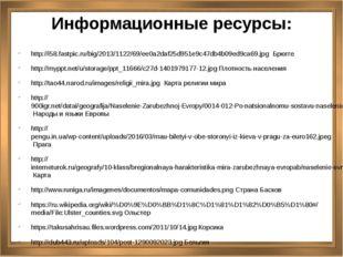 Информационные ресурсы: http://i58.fastpic.ru/big/2013/1122/69/ee0a2daf25d951