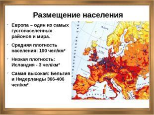 Размещение населения Европа – один из самых густонаселенных районов и мира. С