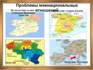 Проблемы межнациональных отношений Великобритания и Северная Ирландия: О
