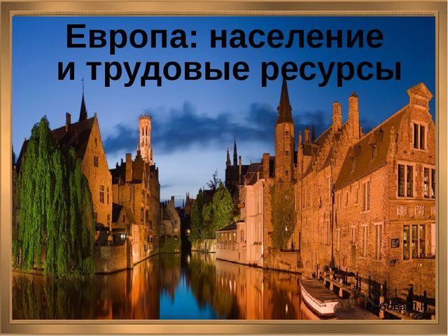 Европа: население и трудовые ресурсы Рябова Л.Н.