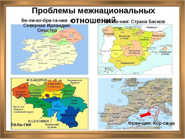 Проблемы межнациональных отношений Великобритания и Северная Ирландия: О...