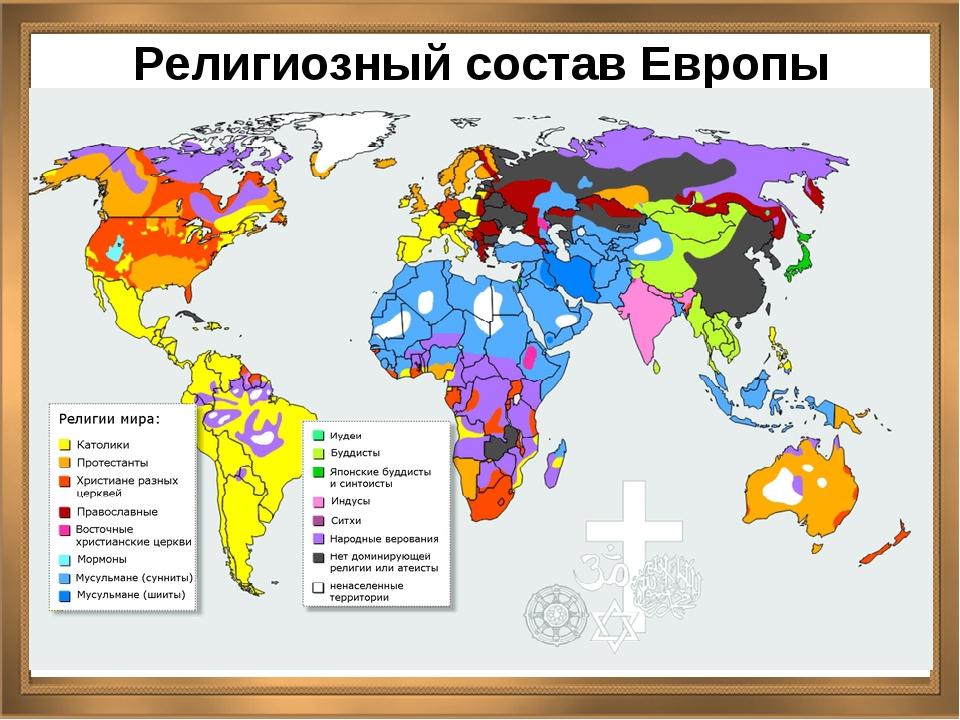 Религиозный состав Европы Христианство Православие Восточнаяи Юго-Восточная К...