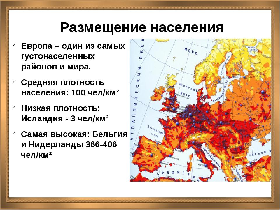 Размещение населения Европа – один из самых густонаселенных районов и мира. С...