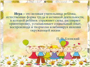 Кравец Юлия Казимировна воспитатель второй младшей «В» группа «Ромашка» Игра