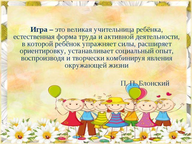 Кравец Юлия Казимировна воспитатель второй младшей «В» группа «Ромашка» Игра...