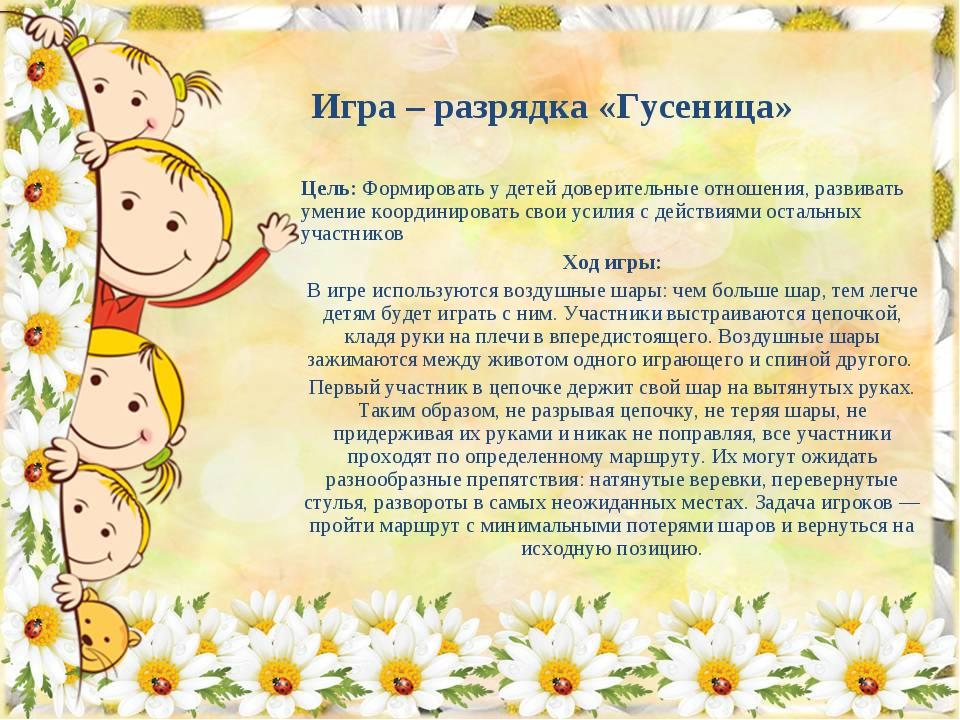 Игра – разрядка «Гусеница» Цель: Формировать у детей доверительные отношения,...