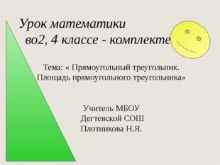 Геометрия – правительница всех мыслительных изысканий. М.В. Ломоносов