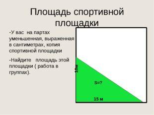 Выявление причины затруднения и постановка цели деятельности Учитель Почему н