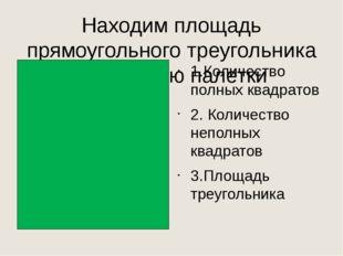 Способ №2 (достраивание до прямоугольника) 1) S пр.= 15•10=150 (кв м) 2) S пр