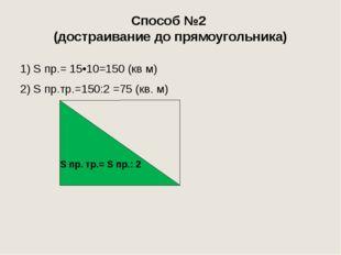 Алгоритм нахождения площади прямоугольного треугольника 1. Дострой до прямоу
