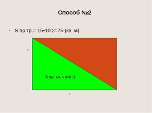 Способы нахождения площади прямоугольного треугольника: S пр. тр.=S▄:2 S пр.
