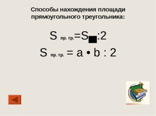 Практическая работа в парах Вывод: Диагональ делит прямоугольник на два прям