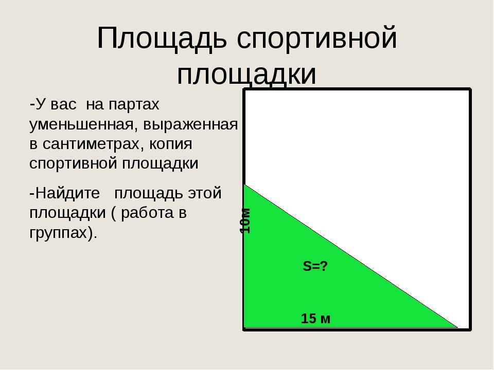 Выявление причины затруднения и постановка цели деятельности Учитель Почему н...