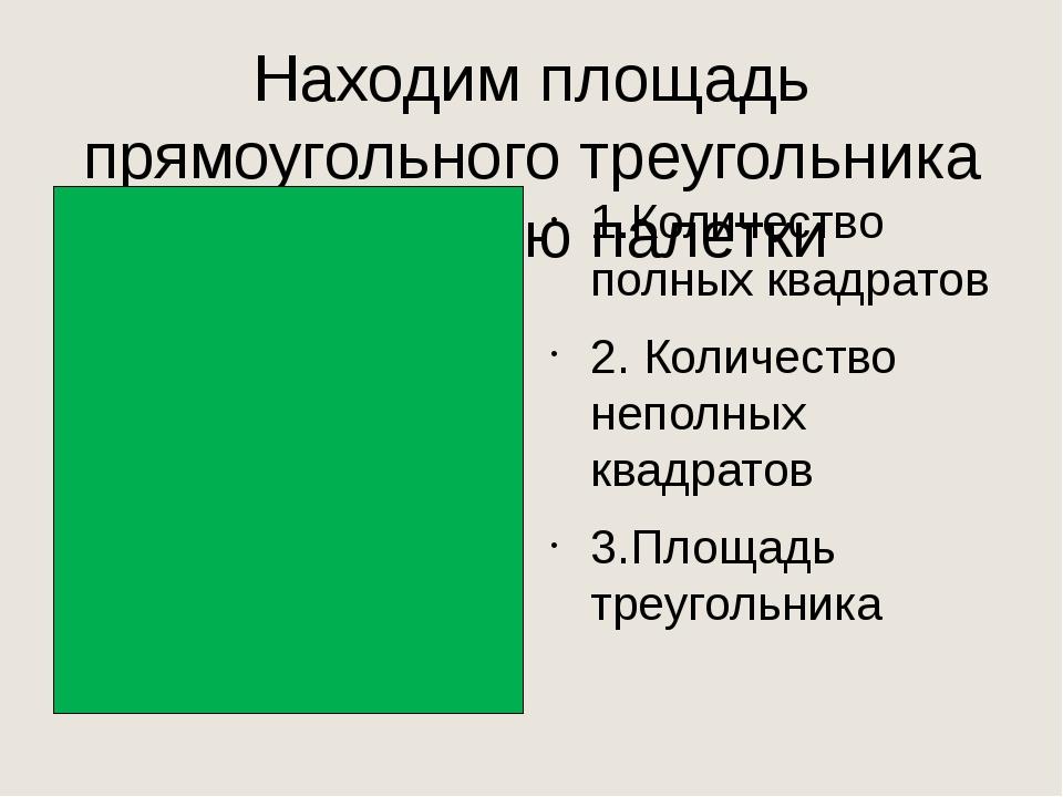 Способ №2 (достраивание до прямоугольника) 1) S пр.= 15•10=150 (кв м) 2) S пр...