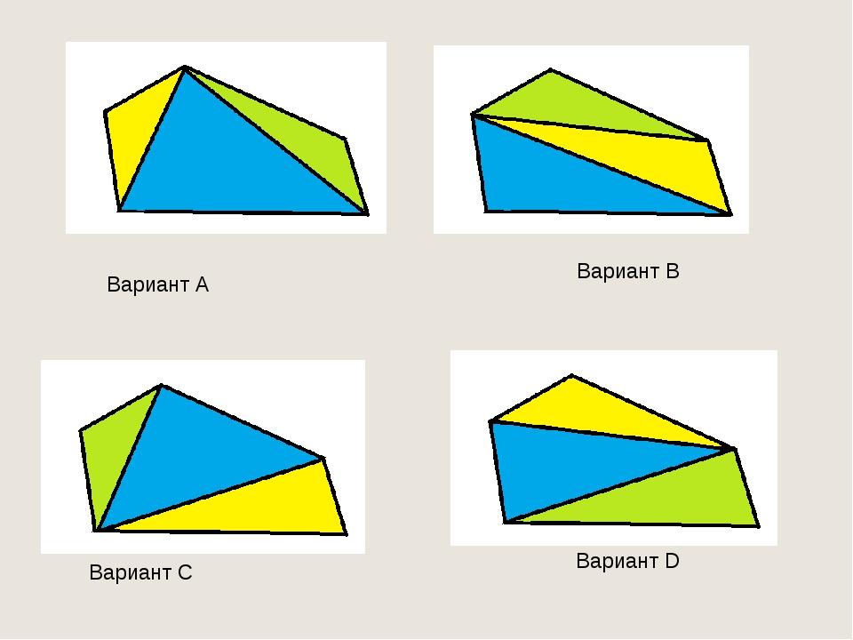 Виды треугольников тупоугольный прямоугольный остроугольный
