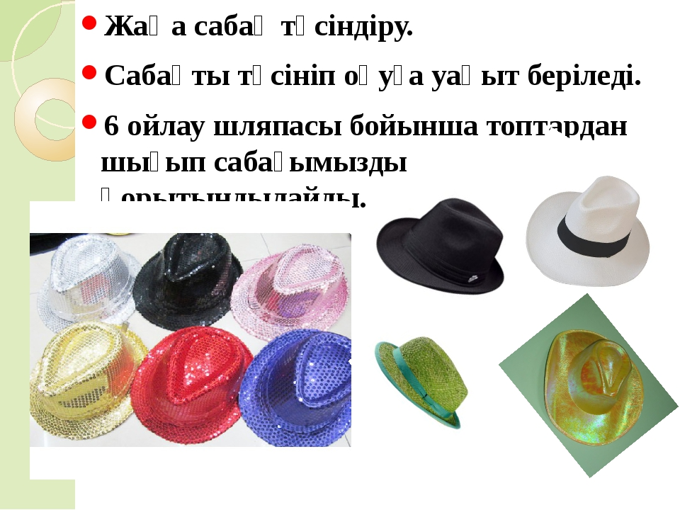 Жаңа сабақ түсіндіру. Сабақты түсініп оқуға уақыт беріледі. 6 ойлау шляпасы...