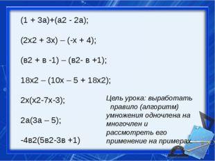 (1 + 3а)+(а2 - 2а); (2х2 + 3х) – (-х + 4); (в2 + в -1) – (в2- в +1); 18х2 – (