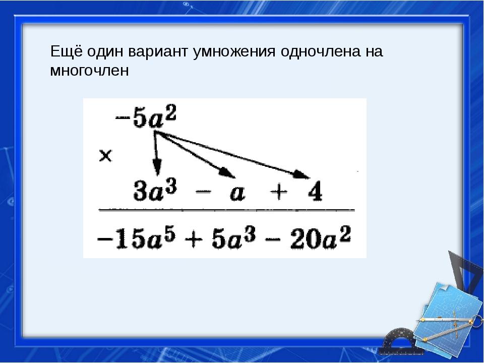 Ещё один вариант умножения одночлена на многочлен