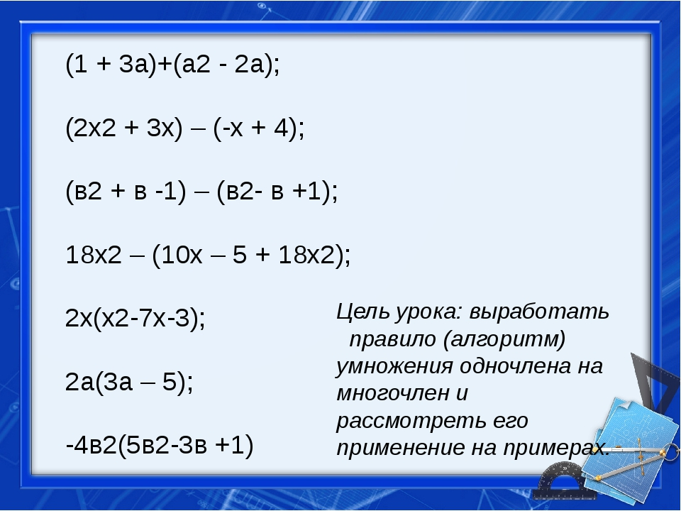 (1 + 3а)+(а2 - 2а); (2х2 + 3х) – (-х + 4); (в2 + в -1) – (в2- в +1); 18х2 – (...