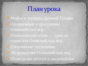 Мифы и легенды Древней Греции. Организация и программы Олимпийских игр. Олимп
