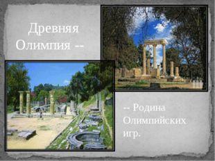 Изображение на древнегреческой вазе 3 видов пятиборья: метание диска и копья,