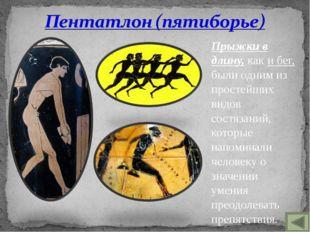 Скачки составляли главную часть программы Олимпийских игр в Древней Греции, п