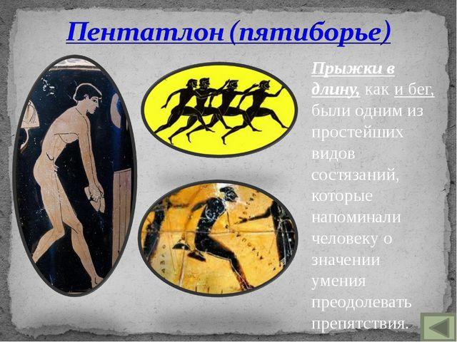 Скачки составляли главную часть программы Олимпийских игр в Древней Греции, п...