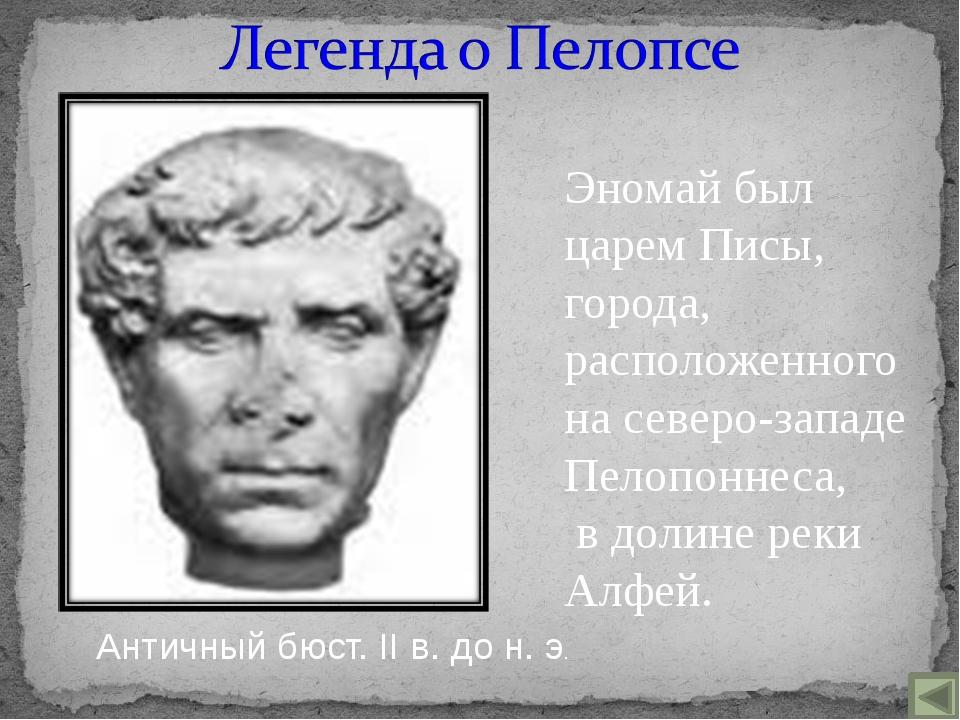 МЕТАНИЕ КОПЬЯ. слепок. Древняя Греция. II–I вв. до н.э. «Дискобол» Скульптур...