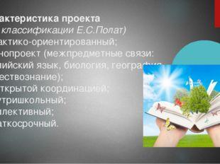 Характеристика проекта (по классификации Е.С.Полат) -Практико-ориентированный