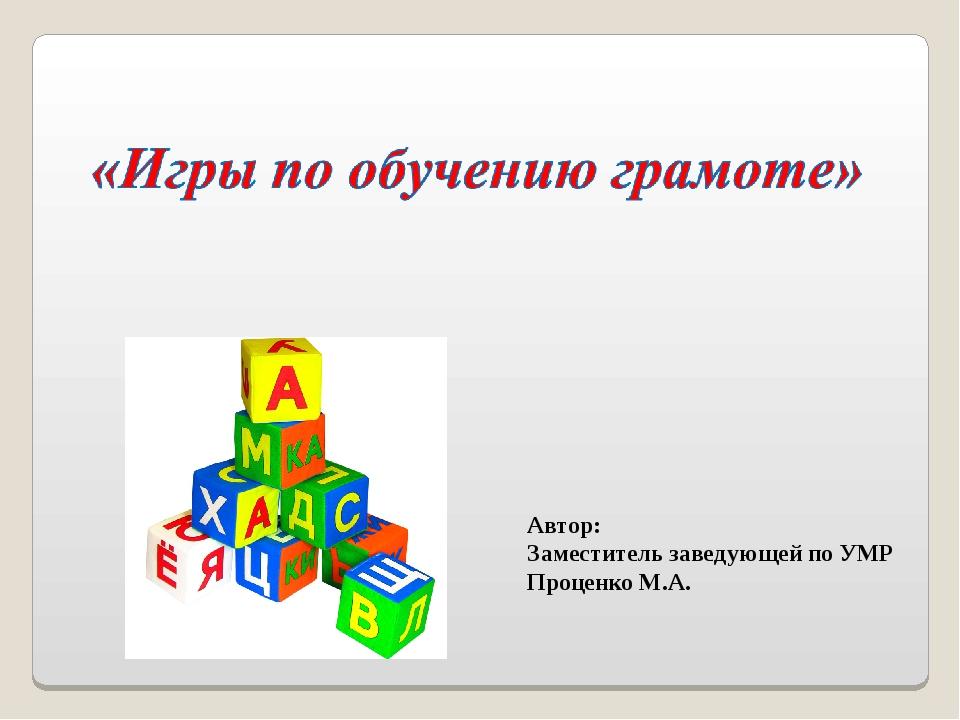 Автор: Заместитель заведующей по УМР Проценко М.А.