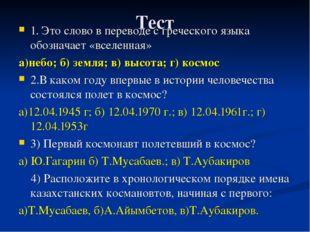 Тест 1. Это слово в переводе с греческого языка обозначает «вселенная» а)небо