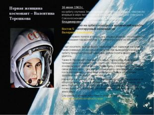 Первая женщина космонавт – Валентина Терешкова 16 июня 1963 г. на орбиту спут