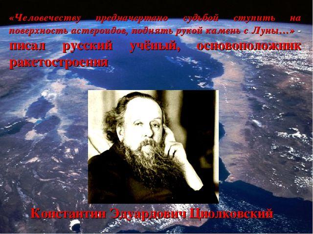 «Человечеству предначертано судьбой ступить на поверхность астероидов, поднят...