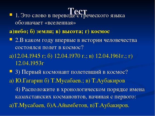 Тест 1. Это слово в переводе с греческого языка обозначает «вселенная» а)небо...