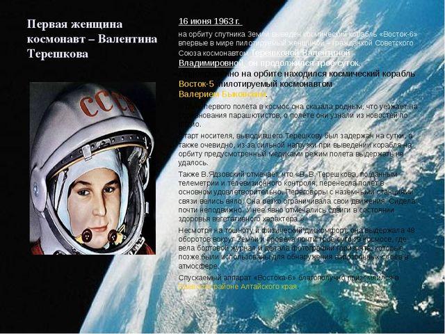 Первая женщина космонавт – Валентина Терешкова 16 июня 1963 г. на орбиту спут...
