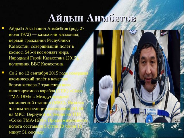 Айдын Аимбетов Айды́н Ака́нович Аимбе́тов (род. 27 июля 1972) — казахский кос...