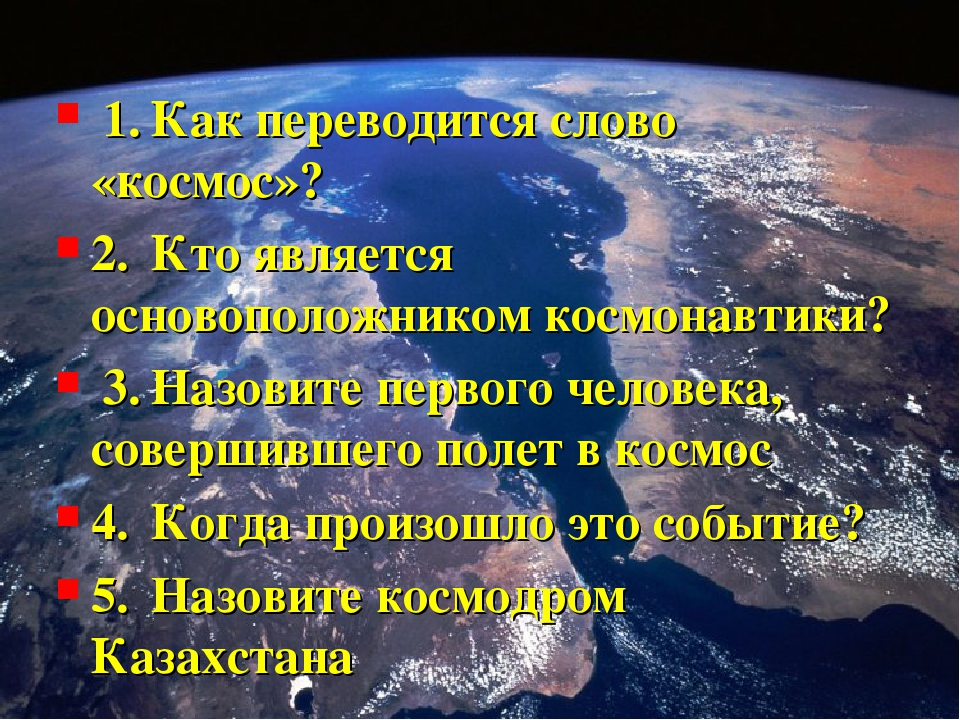 1.Как переводится слово «космос»? 2.Кто является основоположником космонав...