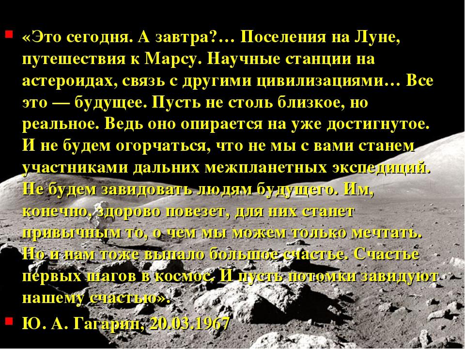 «Это сегодня. А завтра?… Поселения на Луне, путешествия к Марсу. Научные стан...