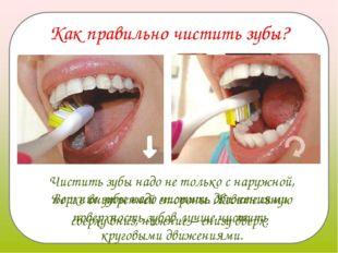Как правильно чистить зубы? Верхние зубы надо чистить движениями сверху вниз,