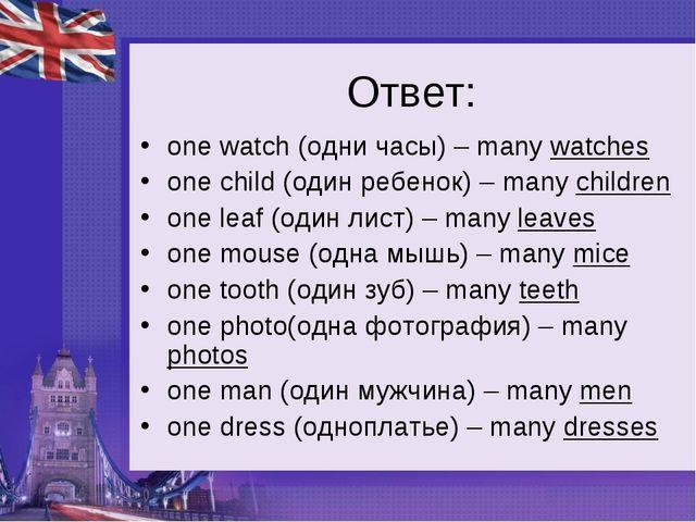 Ответ: one watch (одни часы) – many watches one child (один ребенок) – many c...