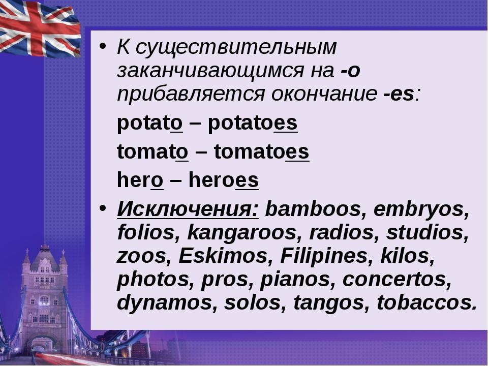 К существительным заканчивающимся на -o прибавляется окончание -es: potato –...