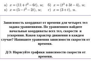 Зависимость координат от времени для четырех тел задана уравнениями. По урав