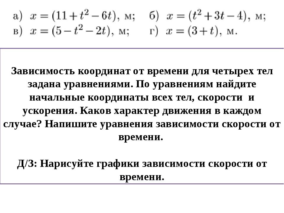Зависимость координат от времени для четырех тел задана уравнениями. По урав...
