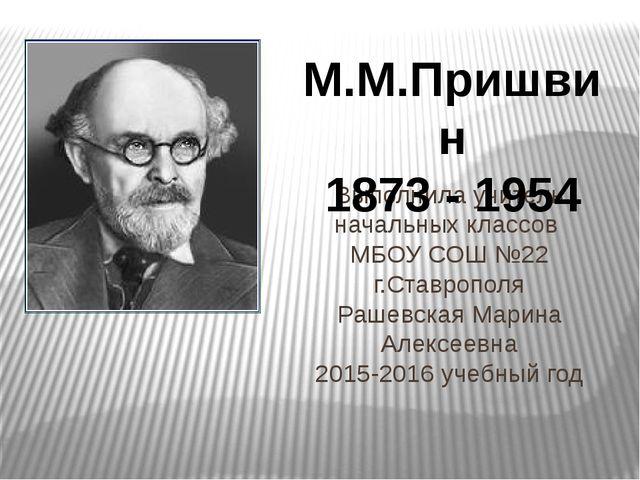 Выполнила учитель начальных классов МБОУ СОШ №22 г.Ставрополя Рашевская Мари...