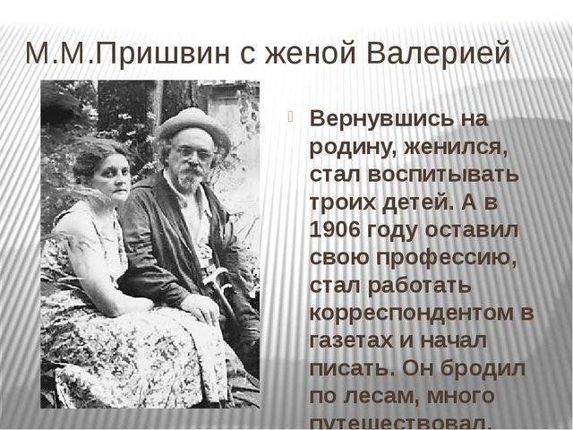 М.М.Пришвин с женой Валерией Вернувшись на родину, женился, стал воспитывать...