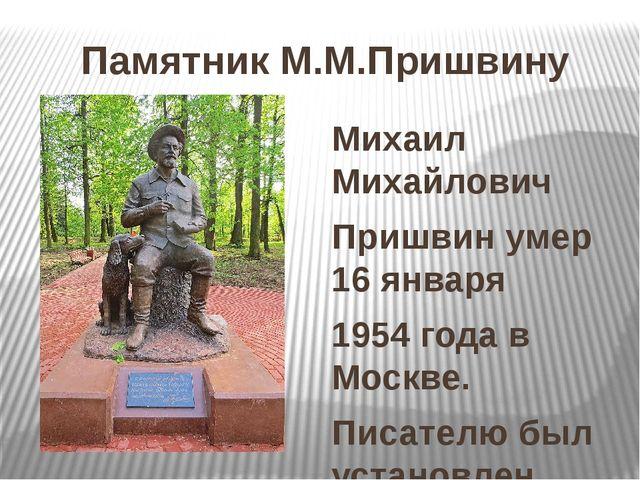 Памятник М.М.Пришвину Михаил Михайлович Пришвин умер 16 января 1954 года в Мо...