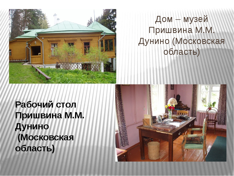 Дом – музей Пришвина М.М. Дунино (Московская область) Рабочий стол Пришвина М...