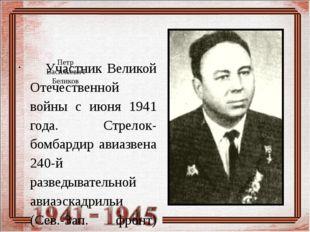 Петр Васильевич Беликов Участник Великой Отечественной войны с июня 1941 го