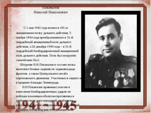 Покачалов Николай Николаевич С 1 мая 1942 года воевал в 101-м авиационном по