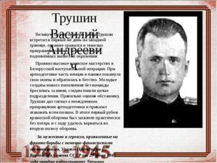 Трушин Василий Андреевич Великую Отечественную войну Трушин встретил в первый
